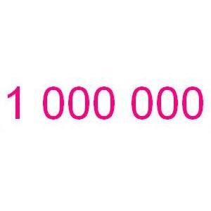 백만 - милион